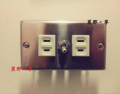 [ 莫那享 ] 工業風 白鐵 開關 插座 電料 蓋板 金屬單開+雙孔雙插 (牙白色) A-037