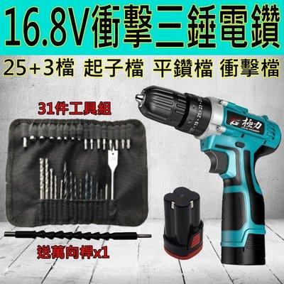 鞋鞋樂園-單電池-16.8V衝擊三錘鑽+31件工具 25檔電鑽-衝擊起子-衝擊板手-電動起子-鋰電鑽-電動工具-電鑽