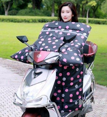 電動車擋風被冬季保暖加絨加厚防水踏板摩托車防風罩電瓶車擋風罩
