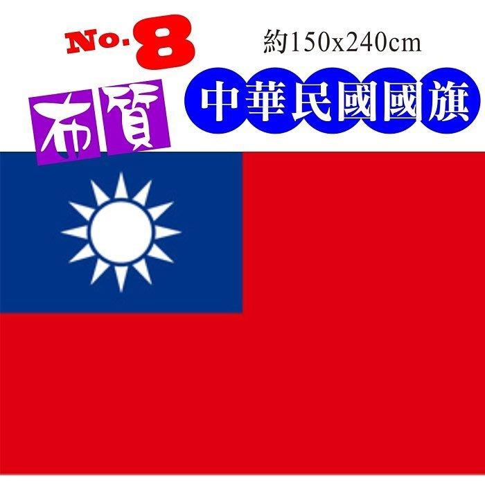 特大旗~【8號中華民國國旗】~150x240cm~高級布質、台灣國旗、學校戶外教學、教具、比賽、活動、升旗【飄揚廣告】