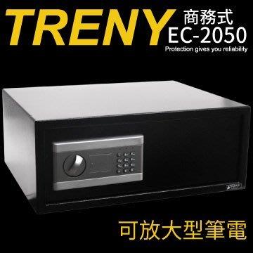 【TRENY】HM-HD-EC-2050 商務式保險箱/金庫/保險櫃/保管箱