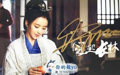 【佟麗婭親筆簽名照】《瑯琊榜之風起長林》親筆簽名照B版 精美包裝#4774