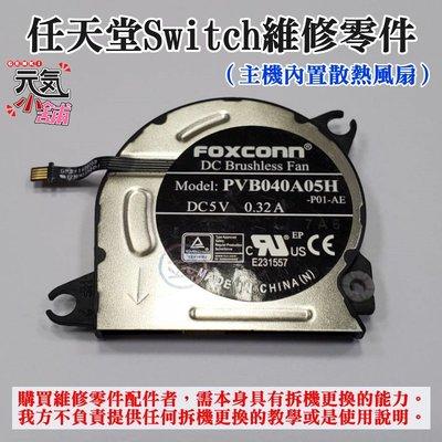 【台灣現貨】任天堂Switch維修零件(主機內置散熱風扇)#Switch主板散熱風扇 更換機器風扇噪音 發熱散熱不良