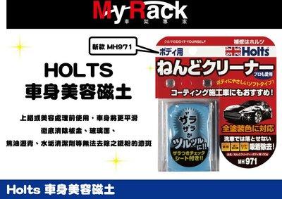 ||MRK||  日本進口 HOLTS 美容魔術磁土 去除鐵粉 漆斑 水垢 柏油 玻璃油膜 專用 MH971