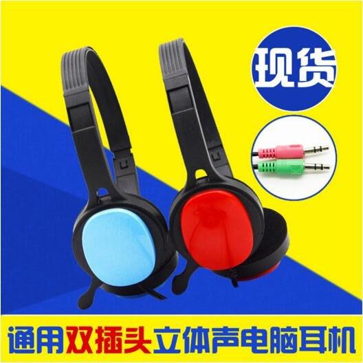 現貨 頭戴式學生PC電腦遊戲耳機 時尚禮品耳麥 通用雙插頭立體聲電腦耳機#11661