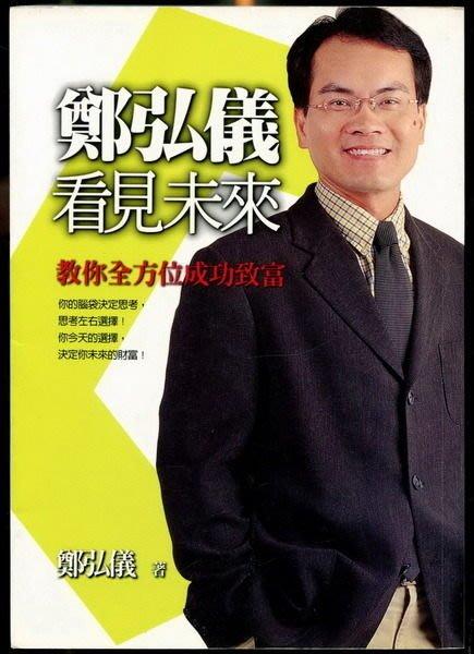 【語宸書店K12C/投資學】《鄭弘儀看見未來-教你全方位成功致富》布克文化│鄭弘儀