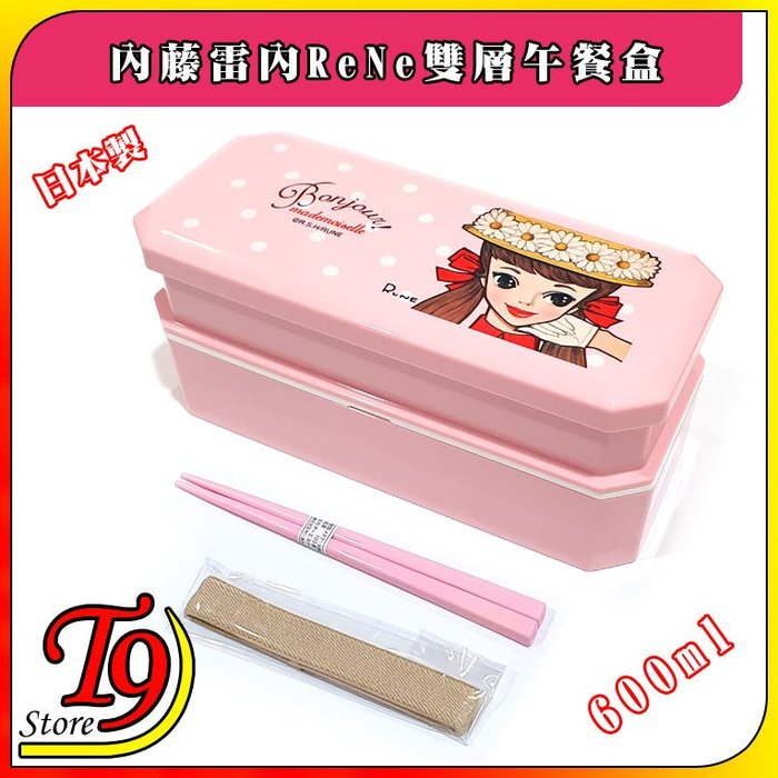 【T9store】日本製 內藤雷內 ReNe 雙層午餐盒 便當盒(共600ml)