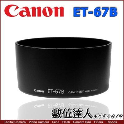 【數位達人】Canon原廠 ET-67B 遮光罩 ET67B Canon EF-S 60mm f/2.8 USM /1