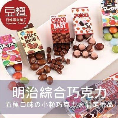 【豆嫂】日本零食 meiji明治綜合5種口味小粒巧克力