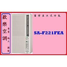 ❆歡樂空調❆SANLUX三洋冷氣/SA-F221FEA/三洋窗型冷氣/高效能窗型冷氣