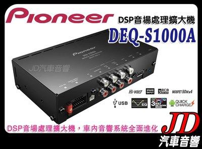 【JD 新北 桃園】先鋒 Pioneer DEQ-S1000A DSP音場處理擴大機 輕薄短小,簡易安裝不影響車室空間