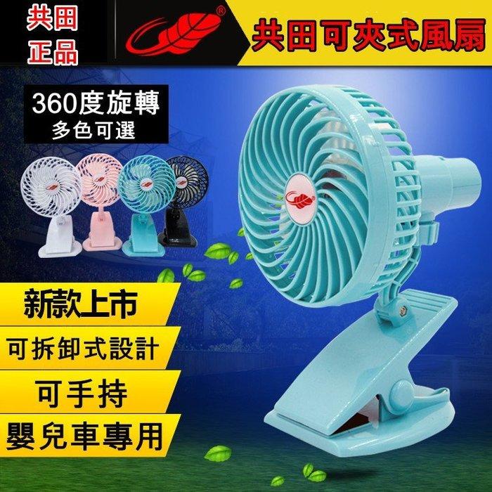 [配件城]F10(共田正品)360度 夾式風扇 手持可拆式風扇 迷你風扇 USB充電風扇 芭蕉扇 夾扇 嬰兒車 風扇