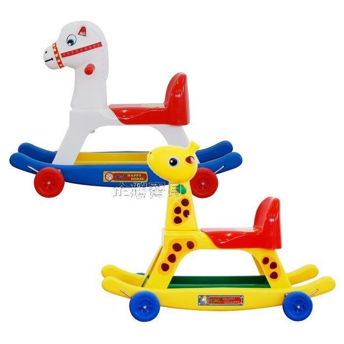 @企鵝寶貝二館@ EMC伊買-【台灣製】兩用歡樂搖搖馬.動物搖搖樂(長頸鹿/小白馬) 是搖馬也是助步車