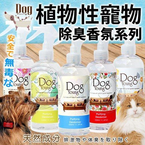 【??培菓寵物48H出貨??】DogYoung》植物性寵物除臭香氛系列-330ml 特價299元