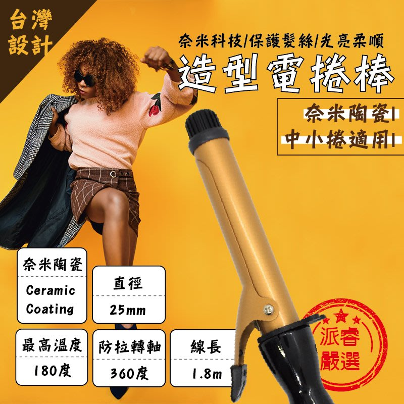 【Show Girl 奈米陶瓷造型捲髮棒】奈米陶瓷/隔熱安全/中小捲適用/造型棒/DR-125S【LD132】