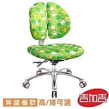 GXG 兒童成長 雙背椅 (鋁合金腳座款) TW-2999PROJ