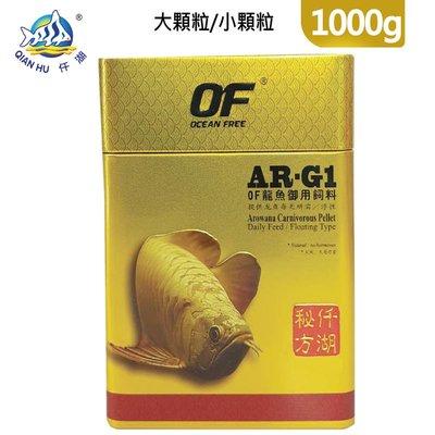 《Life M》【水族】新加坡仟湖OF AR-G1傲深龍魚御用飼料 / 龍魚飼料 1000G/罐