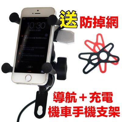機車手機支架+送防掉網 usb車充 手機支架 X型手機架