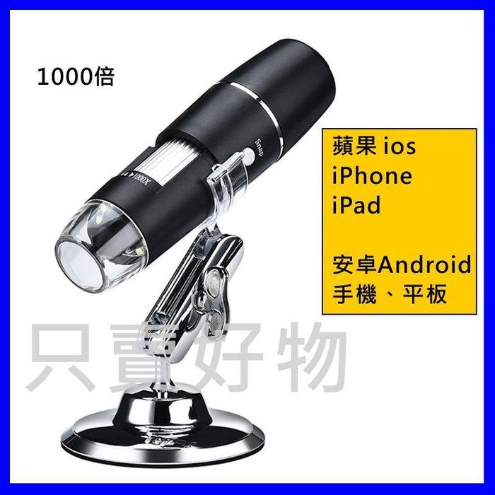 只賣好物【當天出貨】1000倍 通用型 無線手機顯微鏡 安卓 蘋果 ipad iphone手機顯微鏡 放大鏡