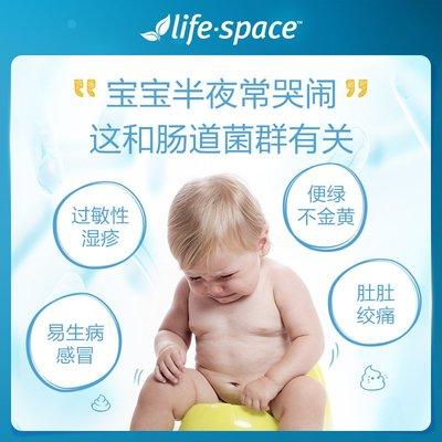 【澳洲旗艦專購】劉濤推薦 life space6-36月嬰兒寶寶益生菌粉嬰幼兒調理腸胃 60g