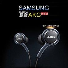 2 原廠耳機 SAMSUNG 三星 Galaxy S8/S8 Plus(G9500) AKG 線控耳機 編織 3.5mm