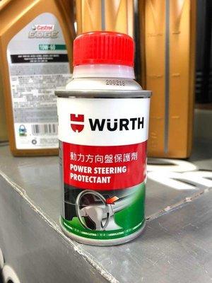『油工廠』WURTH 德國 福士 動力方向盤 保護劑 改善異音/ 止漏/ 活化油封/ 方向機 台中市