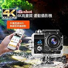 【東京數位】電池X1 全新 4K高畫質運動攝影機 1600萬照相 水下30m防水 170度超廣角 gopro參考