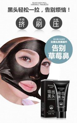 泊泉雅去黑頭面膜 去除粉刺 收縮毛孔 控油 T區護理 鼻膜膏