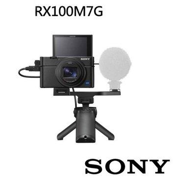 【柯達行】Sony RX100 VII RX100M7G(24-200mm)手持握把組 20張連拍 台灣索尼公司貨/免運