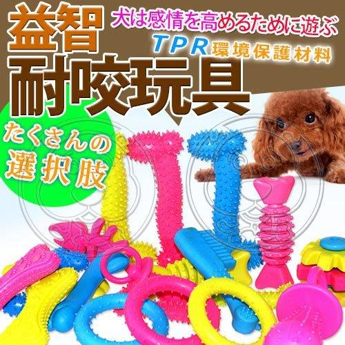【🐱🐶培菓寵物48H出貨🐰🐹】dyy》益智耐咬玩具-A 特價49元(蝦)