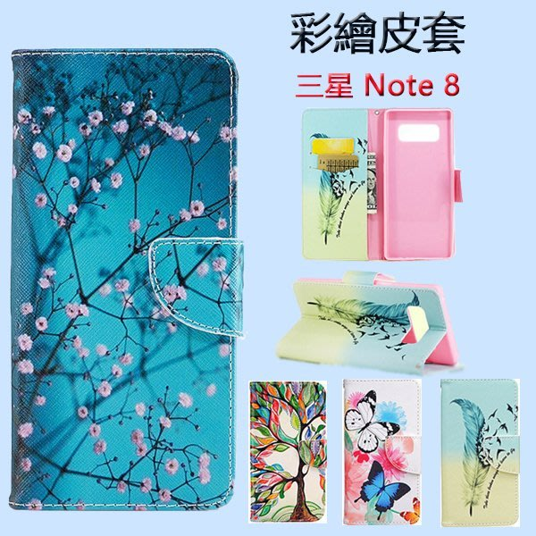 彩繪皮套 三星 Galaxy Note 8 手機殼 三星 Note 8 N950F 支架插卡 全包 軟殼 卡通 磁釦 保護套 保護殼