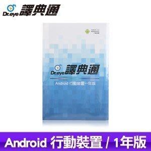 ‧【 全新含稅附發票】 英業達 Dr. eye 譯典通 Android 行動裝置一年版 (可Emil序號免運費)