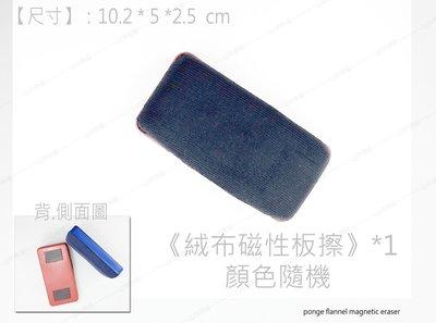 《絨布磁性板擦》   白板 黑板 綠板適用 【山中幸福】書寫 教師教學   【尺寸】:10.2 * 5 *2.5  cm