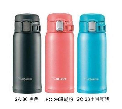 ZOJIRUSHI象印0.36L超輕量不鏽鋼OneTouc真空保溫杯SM-SA36黑色/SM-SC36藍 珊瑚粉色 超取