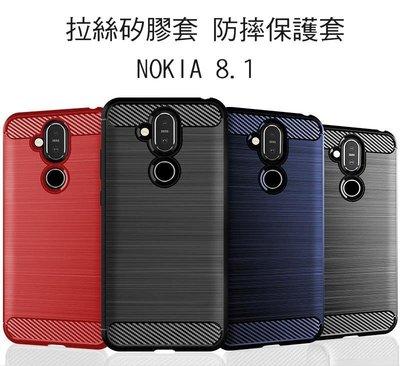 *Phone寶*NOKIA 8.1 拉絲矽膠套 TPU 防摔套 手機殼 保護殼