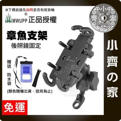 按讚送防水袋 金屬變形款手機架 MWUPP 五匹歪嘴 Vespa GOGORO2 GSX R150 小齊的家