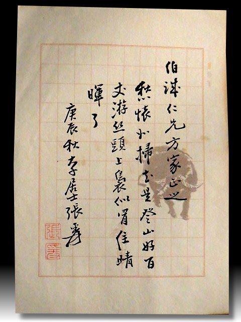 【 金王記拍寶網 】S1147  中國近代名家 張大千款 書法書信印刷稿一張 罕見 稀少
