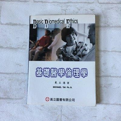 [二手書籍] 基礎醫學倫理學 教科書 大專用書 大學 *舊愛二手*