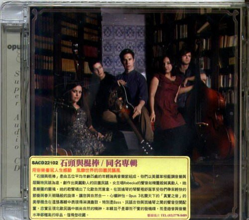 【Opus3 SACD】石頭與棍棒 Sticks & Stones  --CD22102