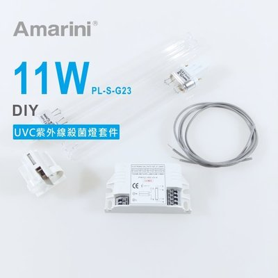 11W-UVC-254nm紫外線殺菌燈-DIY組件/含預熱式安定器、燈管、燈座、台灣製(安規)單芯燈座線