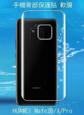 --庫米-- HUAWEI Mate 20 Pro/Mate20/ Mate20X 手機背膜保護貼 背面保護貼 不破裂