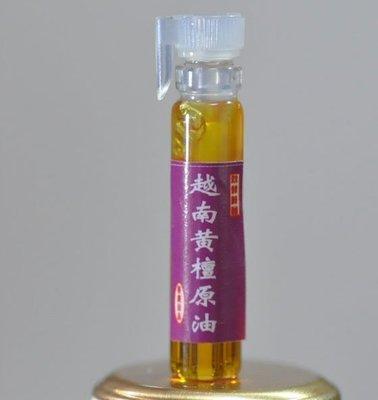 宋家苦茶油vananyewtanoil.1越南黃檀木精油1cc裝.超臨界二氧化碳萃取.全世界第一香的檀香