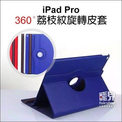 【飛兒】隨意轉動!iPad Pro 12.9 吋 2017 荔枝紋360度旋轉 超薄 支架 皮套 保護套 198