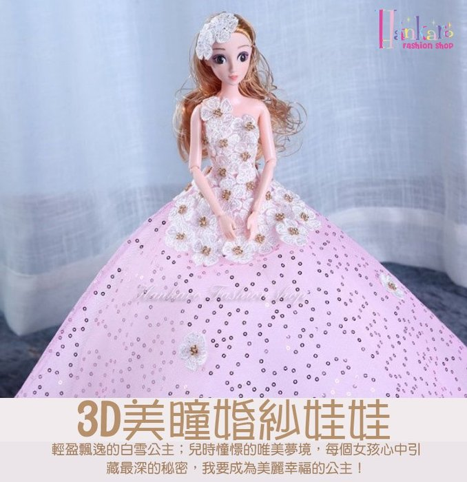 ☆[Hankaro]☆ 粉鑽公主粉色蕾絲婚紗娃娃~(合併批發另洽)