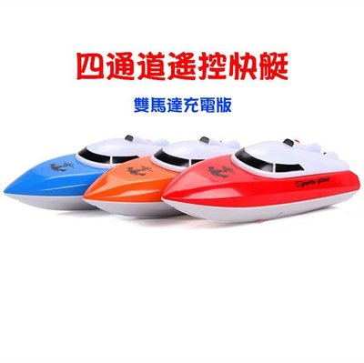 「歐拉亞」現貨 遙控船 遙控賽艇 水上玩具 船模型