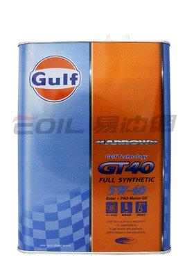 【易油網】GULF GT40 5W40 海灣 ALLOW 5w-40 日本原裝 全合成機油 MOTUL