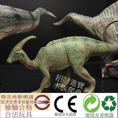 副櫛龍 恐龍 侏儸紀 副龍櫛龍 公園 玩具 模型 兒童 鴨嘴龍 爬蟲 裝飾品 另售 暴龍 三角龍 腕龍 甲龍 非PAPO