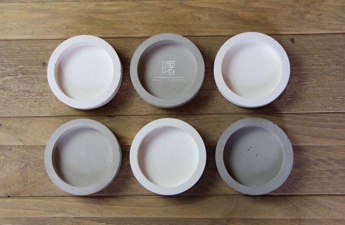 【曙muse】簡約水泥圓型收納盤 擺飾 氣氛燈 loft 工業風 咖啡廳 民宿 餐廳 住家
