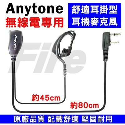 《實體店面》Anytone 無線電對講機專用 耳機麥克風 耳掛式 線材加粗 K型 配戴舒適 K頭 對講機耳機 耳掛