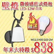 G虹【EDDY燈飾網】(E4916+V259) 微波感應式燈泡+壁燈 LED-12W白光 人來就亮人走就滅